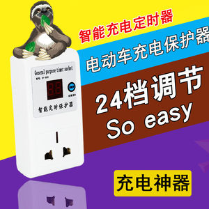 电动车充电器自动断电电子定时器开关家用手机充电智能<span class=H>计时器</span>插座