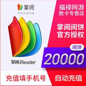 掌阅阅饼20000 200元爱读掌阅iReader电子书 自动充值 填手机号