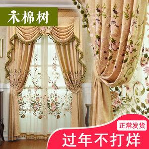 欧式遮光客厅卧室<span class=H>窗帘</span>雪尼尔绣花布料成品定制落地窗特价豪华大气