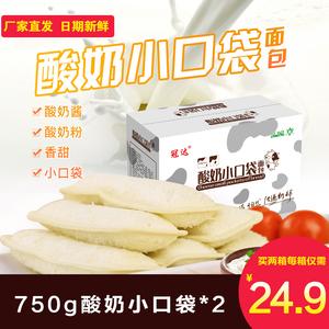 冠达网红酸奶小白菠萝果粒口袋面包整箱早餐糕点蛋糕<span class=H>美食</span>零食品