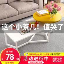 Nordic Tea Table Simple Table Dual-use Modern Living Room Creative Combination Balcony Small Tea Table Tea Table Small Huxing Table