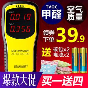 阿格瑞斯甲醛<span class=H>检测仪</span>家用试纸测甲醛仪器室内空气质量专业自测试盒