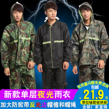 Free Domestic Freight for Adult Men and Women Fashion Separate Thickening Rainwear for Cycling, Rainwear Suit for Motorcycle Electric Vehicle Outdoor Rainwear