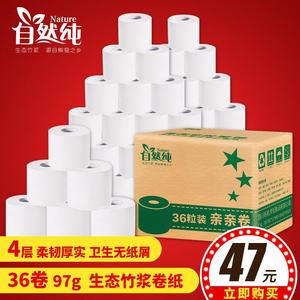 自然纯7斤36卷卫生纸批发卷纸家用纸巾整箱家庭装厕所手纸<span class=H>卷筒纸</span>