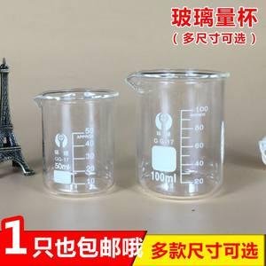 玻璃量杯带刻度耐高温可加热实验室透明玻璃<span class=H>烧杯</span>25/50/100ml毫升