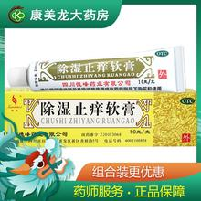 Treatment of Acute Subacute Eczema with Tianlian Dehumidification and Itching Ointment 10g for Adults