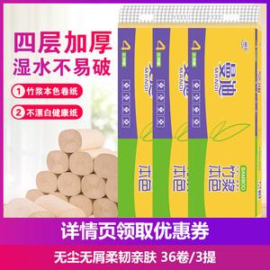 曼迪卫生纸家用无芯卷纸婴儿童餐巾纸原生竹浆实心卷纸家庭装36卷