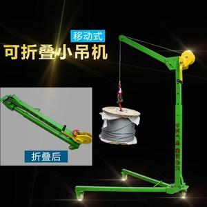 家用移动起重手推小型吊机手动手摇吊机可折叠便携式货车装车<span class=H>工具</span>