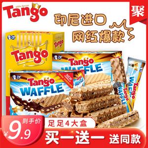 Tango印尼进口威化饼160g*2盒