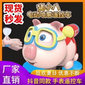 现货雅得R09猪小八手表遥控汽车玩具儿童电动喷雾式感应网红同款