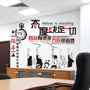 公司文化墙办公室装饰会议室墙壁励志墙贴自粘励志文字标语海报纸