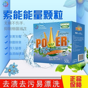 抑菌除臭!蛋白活酵素洗衣粉去油污清洁剂