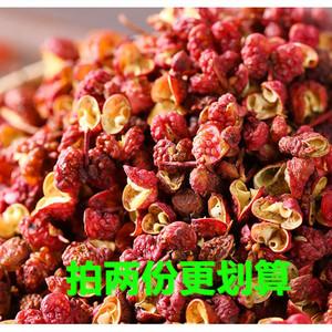 <i>【红袍花椒】</i>250g四川大红袍花椒粒食用
