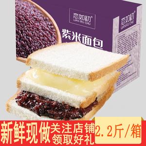 恋如初紫米面包吐司550g