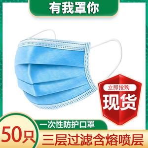 一次性口罩防尘透气加厚款男女成人防护无纺布三层50只装现货包邮