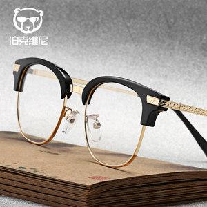 眼镜框男韩版潮金属半框个性平光镜架女大框圆脸复古配近视<span class=H>眼睛框</span>