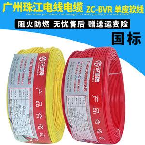 国标家用<span class=H>电线</span>广州珠江电缆BVR1.5/2.5/4/6平方纯铜芯家装多股软线