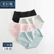 3 pairs of underwear women's anti-bacterial cotton girl's underwear waist women's triangular underwear women's traceless large underwear