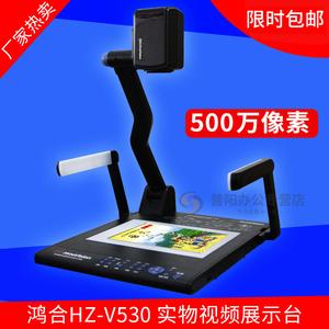 鸿合HZ-V530视频展示台 多媒体教学500万高清实物投影仪 书法教学录制鸿合实物展台 互动绘画商用培训高拍仪
