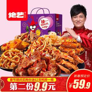 绝艺辣味<span class=H>零食</span>大礼包 一箱麻辣卤味熟食湖南特产小吃网红组合礼盒