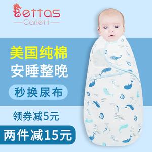 防惊跳<span class=H>睡袋</span>婴儿襁褓包巾夏季薄款宝宝抱被新生儿用品防惊吓包被