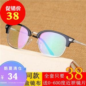 薛之谦同款眼镜框复古半框防辐射金属<span class=H>眼镜架</span>配近视潮流变色眼镜潮