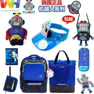 韩国FLYBOT/<span class=H>winghouse</span>儿童男孩机器人减负<span class=H>书包</span>防走失钱包笔袋