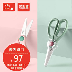 babycare陶瓷<span class=H>辅食</span>剪 婴儿<span class=H>宝宝</span><span class=H>食物</span><span class=H>研磨</span><span class=H>器</span> 儿童<span class=H>辅食</span>工具<span class=H>辅食</span>剪刀