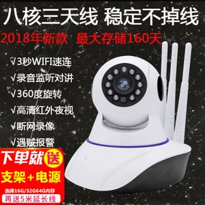 无线<span class=H>摄像头</span>wifi智能网络远程手机高清1080P家用监控 室内 看家宝
