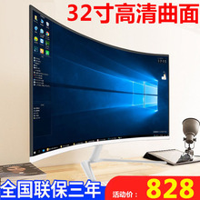 32-inch curved LCD Internet Cafe PS4 game HDMI high-definition display 27 24