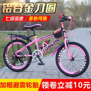 儿童<span class=H>自行车</span>20/22/24寸中大童10-12-13-16岁单车小最新注册白菜全讯网变速山地车