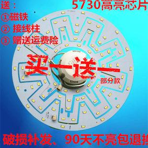 led齿轮光源 圆形吸顶灯改装灯板5730超亮灯条灯带12W15W18W24W