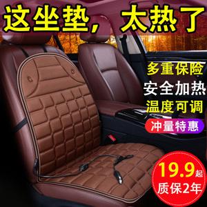 汽车座椅加热坐垫冬季保暖<span class=H>通用</span><span class=H>座垫</span>车载电热靠垫12V车用加热垫子