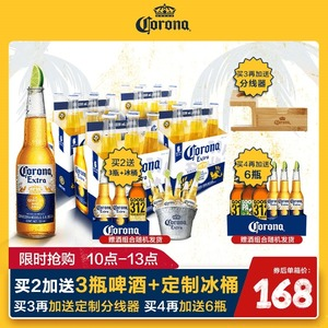 CORONA墨西哥原装进口科罗娜<span class=H>啤酒</span>精酿小麦<span class=H>啤酒</span>330ml*24瓶整箱