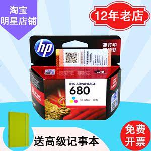 原装惠普680<span class=H>墨盒</span>黑色彩色 HP3638 2138 3636 4538 4678打印机<span class=H>墨盒</span>