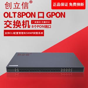 创立信 小型OLT光纤<span class=H>设备</span>8口GPON终端<span class=H>设备</span>WEB智能<span class=H>网络</span>管理小区宽带