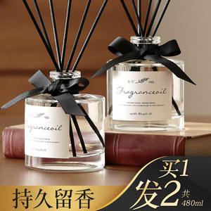 【买一送一】香薰精油香水房间持久熏香