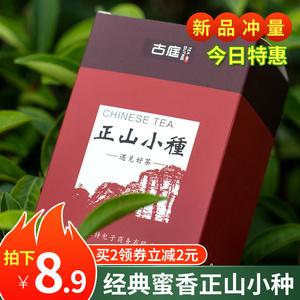 拍下8.9元正山小种红茶武夷山桐木关茶叶蜜香型散茶罐装礼盒装