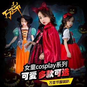 万圣节<span class=H>儿童</span>服装女童女巫吸血鬼演出服女孩白雪公主裙爱莎化妆舞会