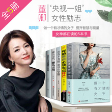 All 6 volumes of your life need a sense of ritual, either outstanding or out to be a talented woman. Your kindness must be a bit sharp to improve your self-cultivation and inspiration Dong Qing recommended the best-seller list of books.