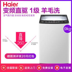 波轮<span class=H>洗衣机</span>全自动9kg直驱变频一级 Haier/海尔 XQB90-BZ826/BZ828