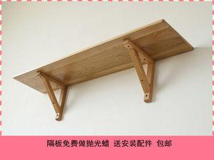 包邮三角<span class=H>支架</span>松木托架层板支撑架墙壁挂架北京实木一字<span class=H>搁板</span>置物架