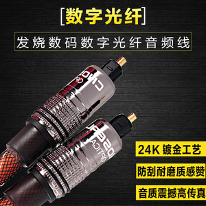 Choseal/秋叶原 GH-1706 光纤<span class=H>音频线</span>音响功放发烧数码 数字<span class=H>光纤线</span>