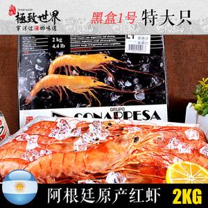 18年原装<span class=H>进口</span>阿根廷红虾<span class=H>对虾</span>2kg冷冻水产海鲜新货包邮