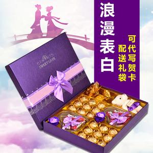 创意德芙<span class=H>巧克力</span>礼盒装抖音网红diy定制生日礼物送女友浪漫表白