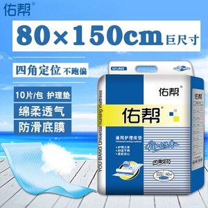 佑帮成人护理垫老年特大号80x150一次性隔尿垫产妇产后医用<span class=H>卫生垫</span>