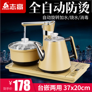 志高包胶防烫<span class=H>电磁</span>炉茶具烧水自动上水茶道套装电热水壶<span class=H>茶炉</span>泡茶