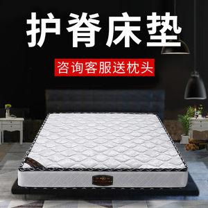 <span class=H>床垫</span>加厚20cm清仓榻榻米1.8×2.0米<span class=H>席梦思</span>弹簧<span class=H>床垫</span>可定制任意尺寸