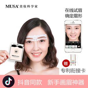 MUSA<span class=H>美妆</span>科学家眉贴体验装眉卡画眉卡修眉毛卡神器抖音同款