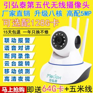 无线<span class=H>摄像头</span>wifi智能网络手机远程室外高清夜视家用室内监控器套装